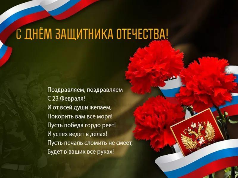 Поздравления днем защитников родины